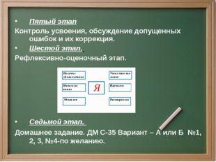 Пятый этап Контроль усвоения, обсуждение допущенных ошибок и их коррекция. Ше