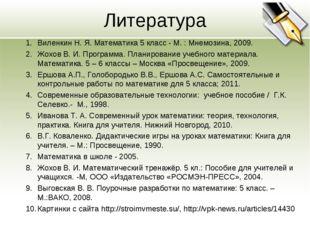 Виленкин Н. Я. Математика 5 класс - М. : Мнемозина, 2009. Жохов В. И. Програм