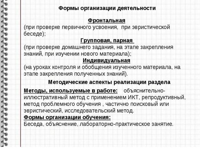 Формы организации деятельности Фронтальная (при проверке первичного усвоения...