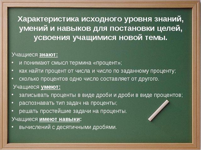 Характеристика исходного уровня знаний, умений и навыков для постановки целей...