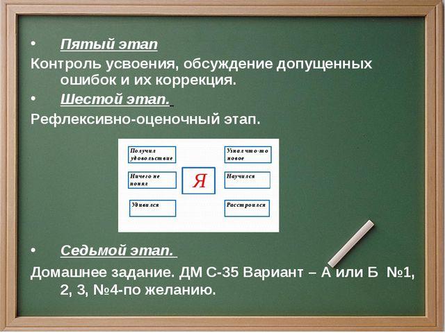 Пятый этап Контроль усвоения, обсуждение допущенных ошибок и их коррекция. Ше...
