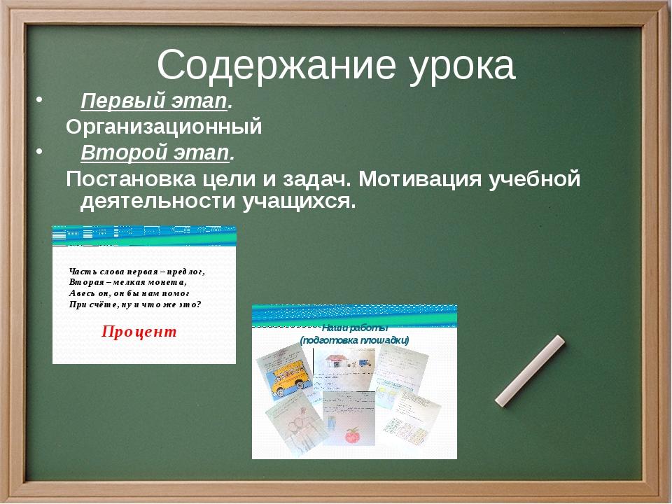 Содержание урока Первый этап. Организационный Второй этап. Постановка цели и...