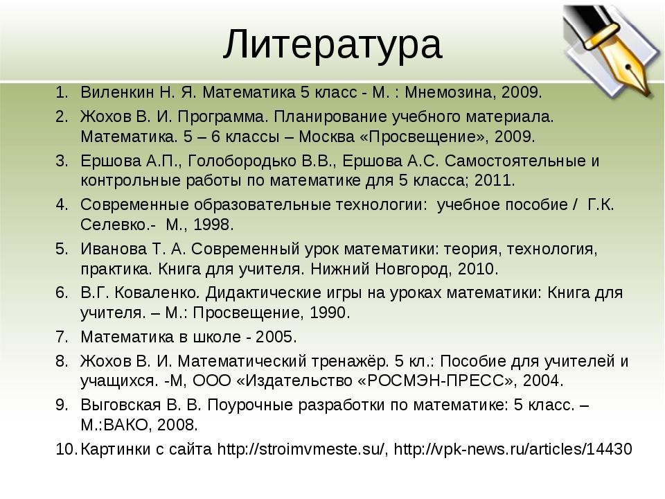 Виленкин Н. Я. Математика 5 класс - М. : Мнемозина, 2009. Жохов В. И. Програм...