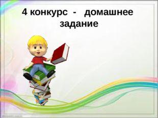 4 конкурс - домашнее задание