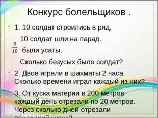 Конкурс болельщиков . 1. 10 солдат строились в ряд, 10 солдат шли на парад. б