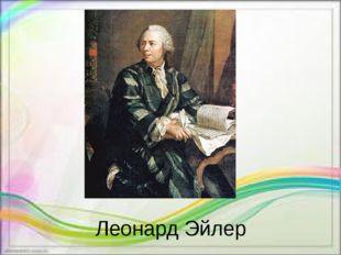 Леонард Эйлер