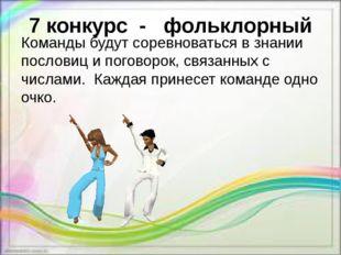 7 конкурс - фольклорный Команды будут соревноваться в знании пословиц и погов