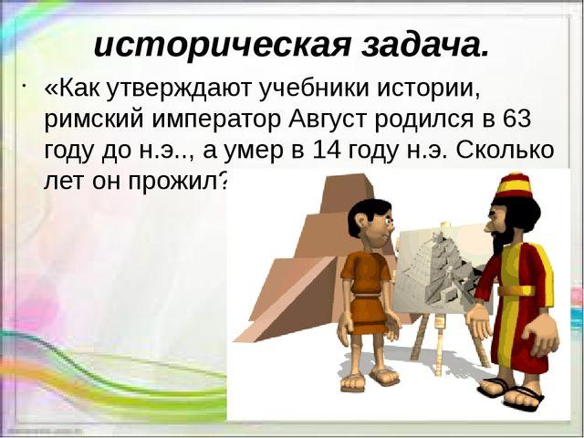 историческая задача. «Как утверждают учебники истории, римский император Авгу...