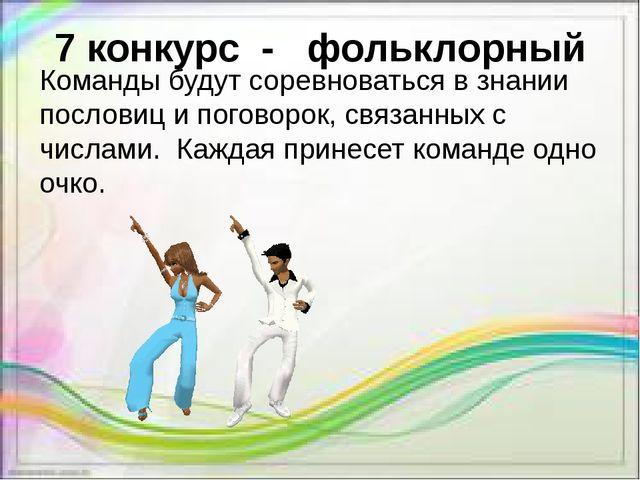 7 конкурс - фольклорный Команды будут соревноваться в знании пословиц и погов...