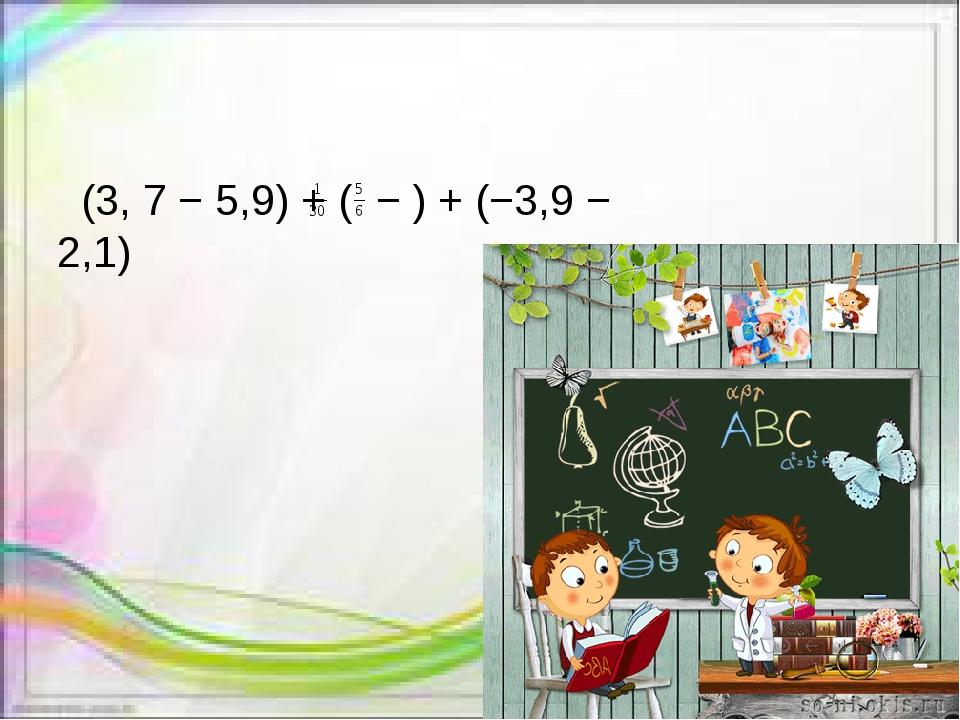 (3, 7 − 5,9) + ( − ) + (−3,9 − 2,1)