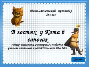 Математический тренажёр 2класс В гостях у Кота в сапогах Автор: Решетняк Викт