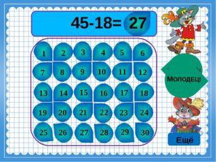 45-18= 1 2 3 4 5 6 7 8 9 10 11 12 13 14 15 16 17 18 19 20 21 22 23 24 25 26