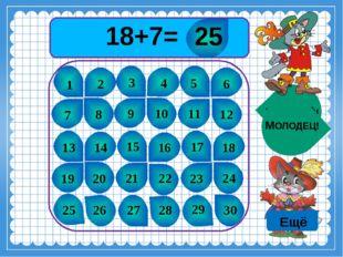 18+7= 1 2 3 4 5 6 7 8 9 10 11 12 13 14 15 16 17 18 19 20 21 22 23 24 25 26 2
