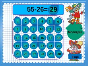55-26= 1 2 3 4 5 6 7 8 9 10 11 12 13 14 15 16 17 18 19 20 21 22 23 24 25 26