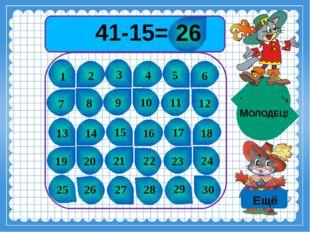 41-15= 1 2 3 4 5 6 7 8 9 10 11 12 13 14 15 16 17 18 19 20 21 22 23 24 25 26