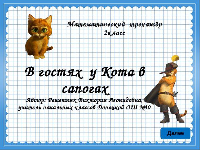 Математический тренажёр 2класс В гостях у Кота в сапогах Автор: Решетняк Викт...