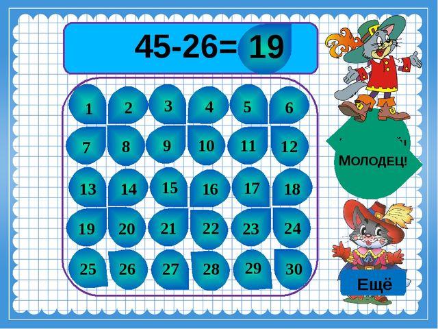 45-26= 1 2 3 4 5 6 7 8 9 10 11 12 13 14 15 16 17 18 19 20 21 22 23 24 25 26...