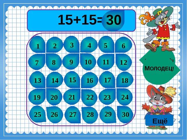15+15= 1 2 3 4 5 6 7 8 9 10 11 12 13 14 15 16 17 18 19 20 21 22 23 24 25 26...