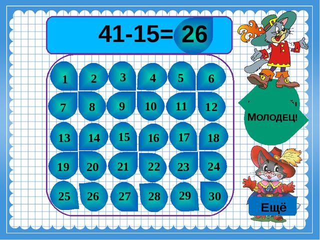 41-15= 1 2 3 4 5 6 7 8 9 10 11 12 13 14 15 16 17 18 19 20 21 22 23 24 25 26...