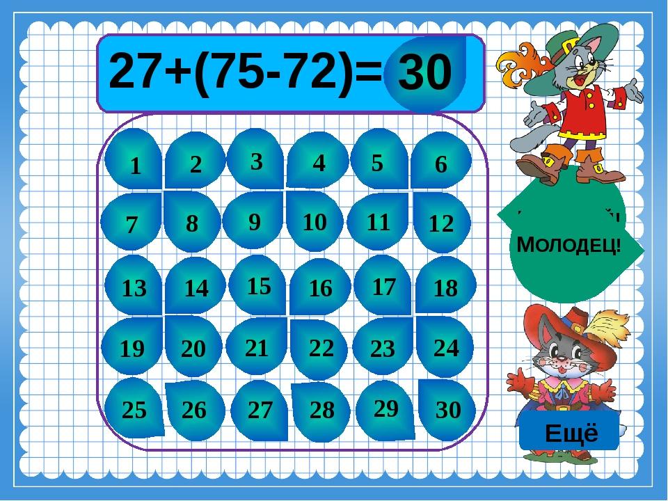 27+(75-72)= 1 2 3 4 5 6 7 8 9 10 11 12 13 14 15 16 17 18 19 20 21 22 23 24 2...