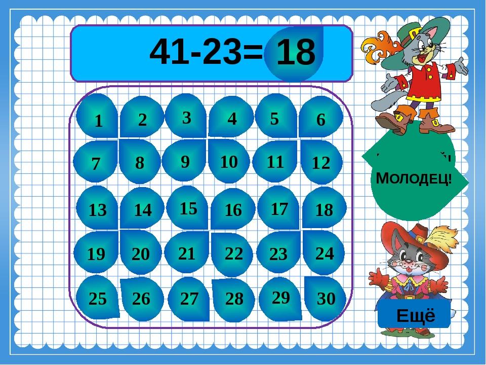 41-23= 1 2 3 4 5 6 7 8 9 10 11 12 13 14 15 16 17 18 19 20 21 22 23 24 25 26...