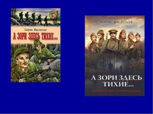 «Отражение военной действительности в художественной литературе и кинематогра