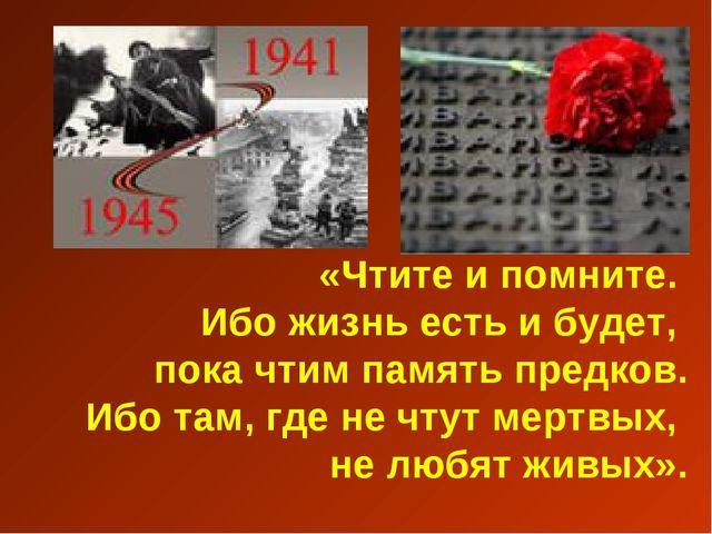 «Чтите и помните. Ибо жизнь есть и будет, пока чтим память предков. Ибо там,...