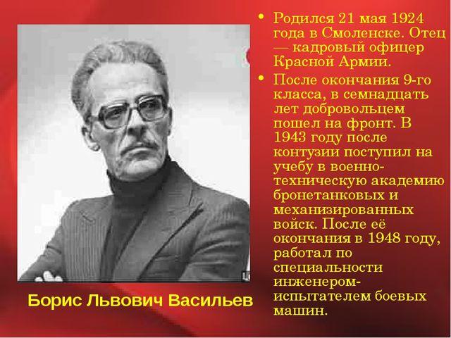 Родился 21 мая 1924 года в Смоленске. Отец — кадровый офицер Красной Армии. П...
