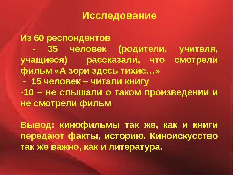 Исследование Из 60 респондентов - 35 человек (родители, учителя, учащиеся) ра...