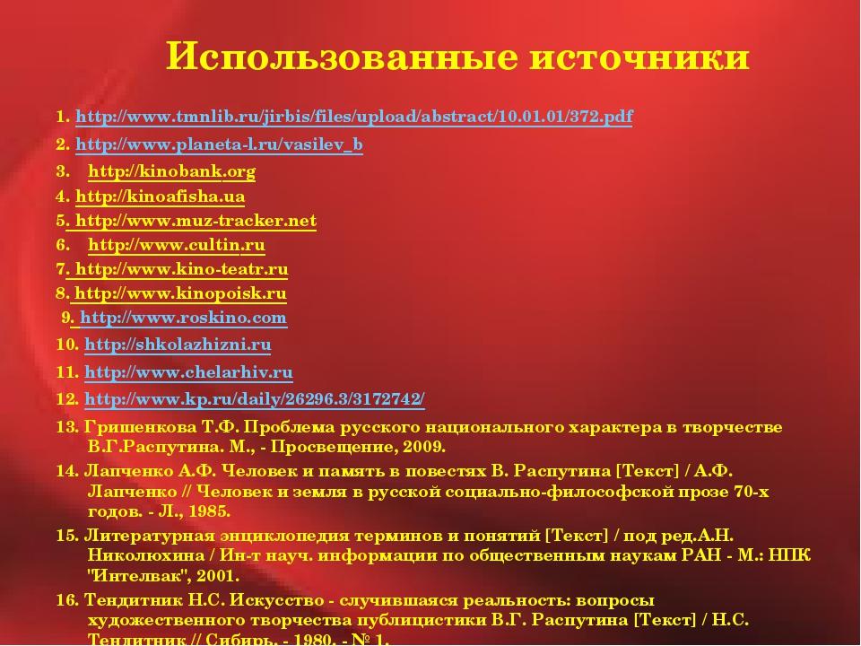 Использованные источники 1. http://www.tmnlib.ru/jirbis/files/upload/abstrac...