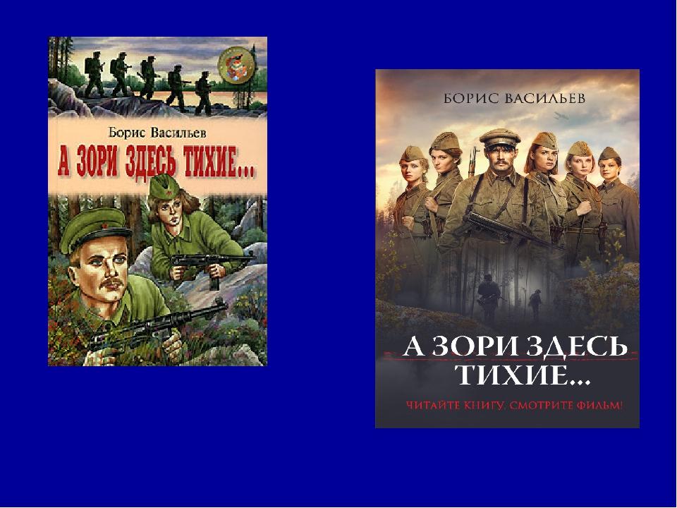 «Отражение военной действительности в художественной литературе и кинематогра...