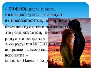« ЛЮБОВЬ долго терпит, милосердствует,.. не завидует, не превозносится, не го