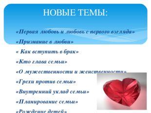 «Первая любовь и любовь с первого взгляда» «Признание в любви» « Как вступить