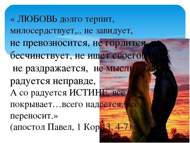 « ЛЮБОВЬ долго терпит, милосердствует,.. не завидует, не превозносится, не го...