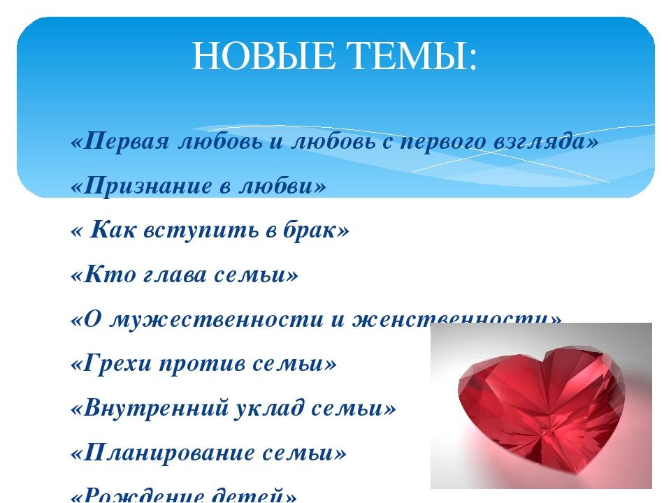 «Первая любовь и любовь с первого взгляда» «Признание в любви» « Как вступить...