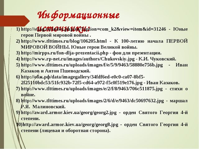 Информационные источники: http://stjag.ru/index.php/en/?option=com_k2&view=it...