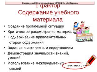 1 фактор Содержание учебного материала М О Т И В А Ц И Я Создание проблемной