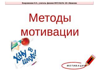 Методы мотивации М О Т И В А Ц И Я