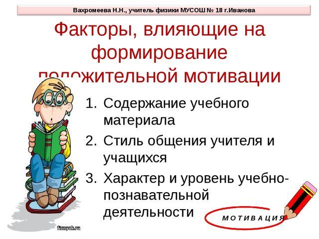 Факторы, влияющие на формирование положительной мотивации М О Т И В А Ц И Я С...