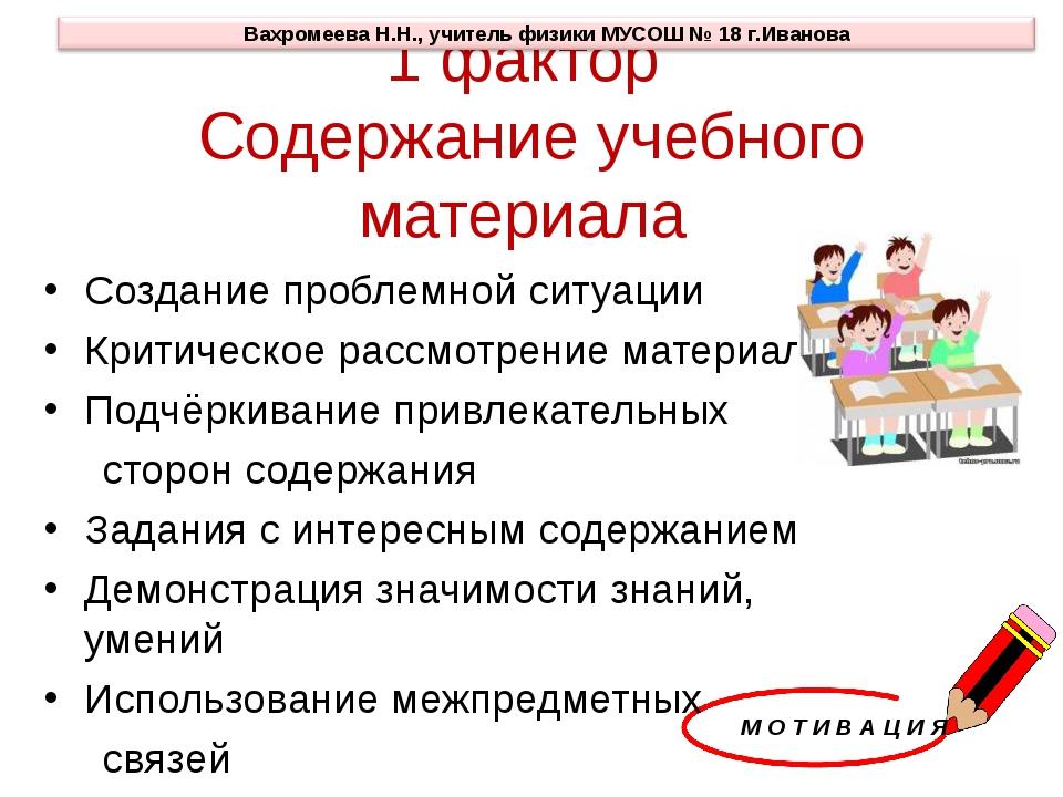 1 фактор Содержание учебного материала М О Т И В А Ц И Я Создание проблемной...