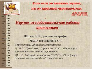 . Научно-исследовательская работа школьников Шохина Н.Н., учитель географии М
