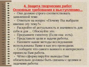4. Защита творческих работ Основные требования к выступлению... - Оно должно