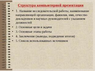 Структура компьютерной презентации 1. Название исследовательской работы, наим