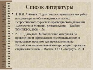 Список литературы 1. В.И. Алёхина. Подготовка исследовательских работ по крае
