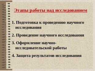 1. Подготовка к проведению научного исследования 2. Проведение научного иссле