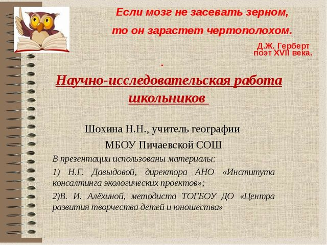. Научно-исследовательская работа школьников Шохина Н.Н., учитель географии М...