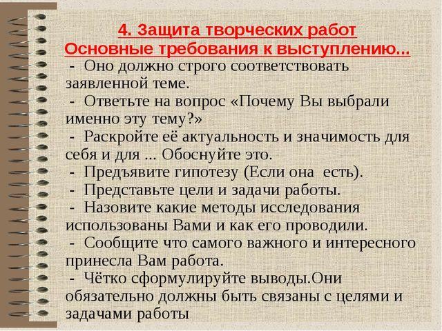 4. Защита творческих работ Основные требования к выступлению... - Оно должно...