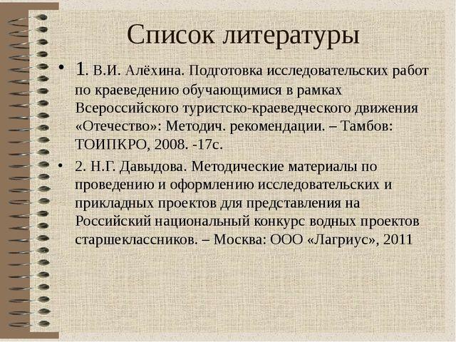Список литературы 1. В.И. Алёхина. Подготовка исследовательских работ по крае...