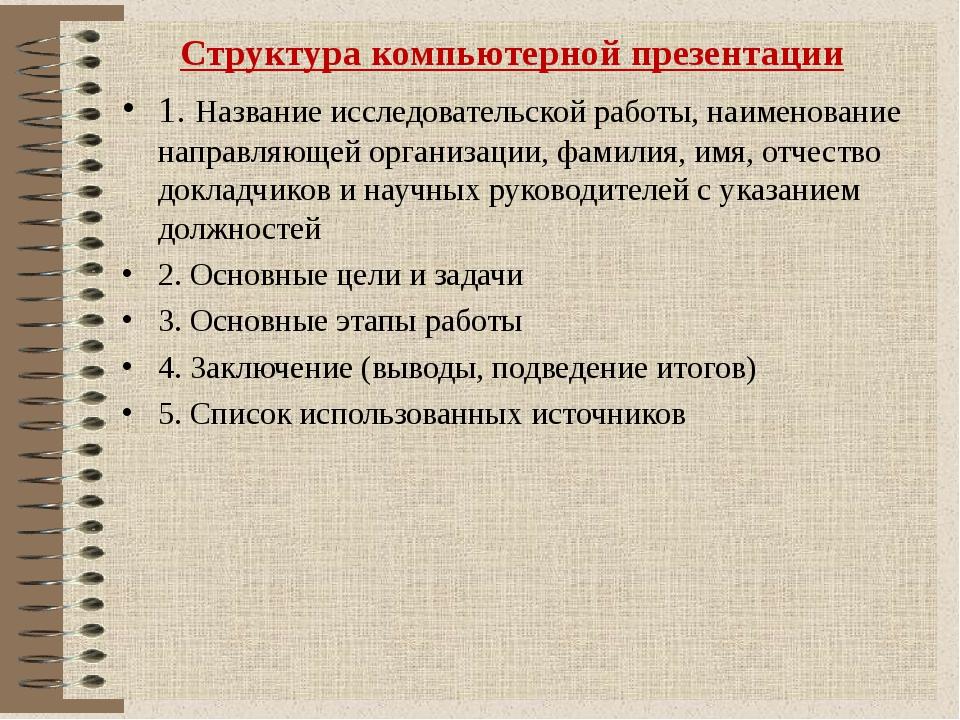 Структура компьютерной презентации 1. Название исследовательской работы, наим...