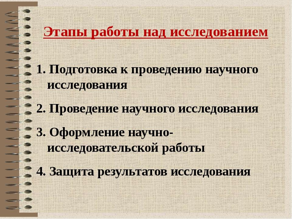 1. Подготовка к проведению научного исследования 2. Проведение научного иссле...